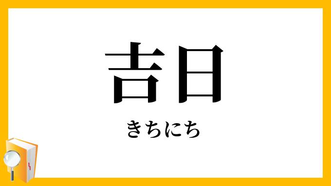 日本人なら知っておくべき金運が最高に高まる【4つの吉日】