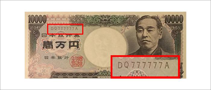 【保存版】金運を上げたいなら絶対に確認すべきお札の番号とは